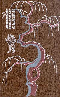 Японские народные сказки #1