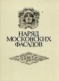 Наряд московских фасадов #1