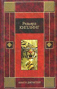 Книги Джунглей   Киплинг Редьярд Джозеф #1