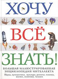 Хочу все знать! Большая иллюстрированная энциклопедия интеллекта  #1