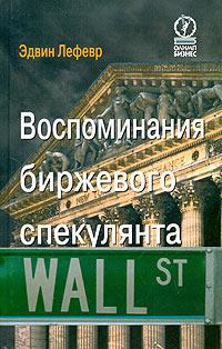 Воспоминания биржевого спекулянта #1