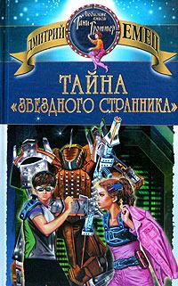 """Тайна """"Звездного странника"""" #1"""