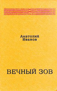 Вечный зов. В двух книгах. Книга 2 | Иванов Анатолий Степанович  #1
