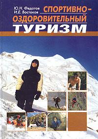 Спортивно-оздоровительный туризм. Учебник #1