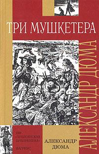 Три мушкетера | Дюма Александр, Лившиц Дебора Григорьевна  #1