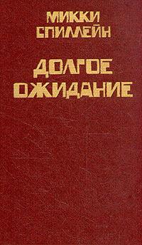 Микки Спиллейн. Комплект из 8 книг. Книга 5. Долгое ожидание | Спиллейн Микки  #1