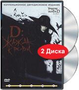 D: Жажда крови. Коллекционное издание (2 DVD) #1