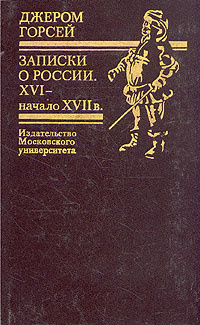 Записки о России. XVI - начало XVII в. #1