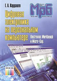Цифровая электроника на персональном компьютере. Electronics Workbench и Micro-Cap  #1