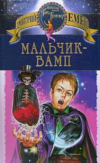 Мальчик - вамп #1