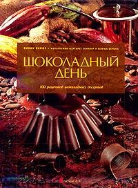 Шоколадный день #1