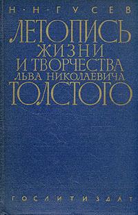 Летопись жизни и творчества Льва Николаевича Толстого. В двух книгах. Книга 2. 1891-1910 | Гусев Н. Н. #1