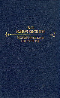 Исторические портреты | Ключевский Василий Осипович #1