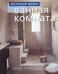Ванная комната #1