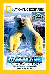 National Geographic Video. Властелин полярных просторов: Семейный альбом белого медведя  #1