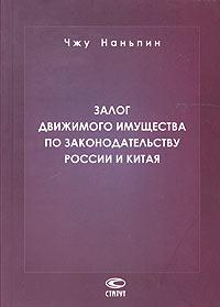 Залог движимого имущества по законодательству России и Китая (Сравнительно-правовой анализ)  #1