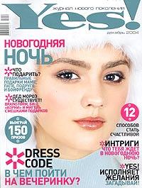 Yes!, №12, декабрь 2004 #1