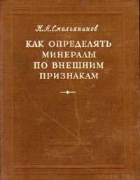 Как определять минералы по внешним признакам | Смольянинов Николай Алексеевич  #1