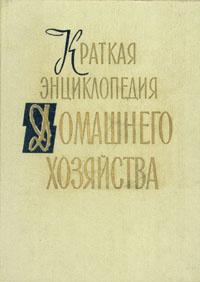Краткая энциклопедия домашнего хозяйства. В двух томах. Том 1. А - Н  #1
