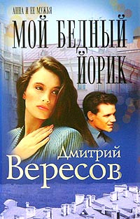 Мой бедный Йорик | Вересов Дмитрий #1