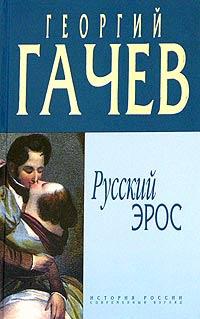 Русский эрос #1