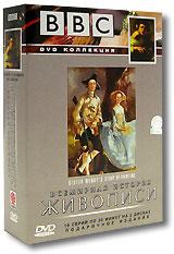 BBC: Всемирная история живописи. Подарочное издание (3 DVD) #1