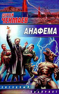 Анафема | Чекмаев Сергей Владимирович #1
