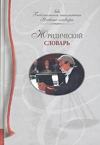 Юридический словарь | Никитин Анатолий Федорович #1