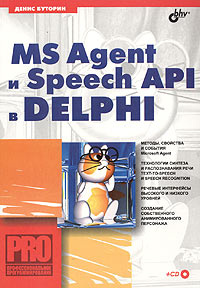 MS Agent и Speech API в Delphi (+ CD-ROM) #1