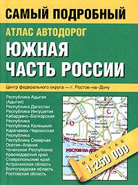 Атлас автодорог. Южная часть России #1