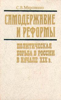 Самодержавие и реформы. Политическая борьба в России в начале XIX в   Мироненко Сергей Владимирович  #1