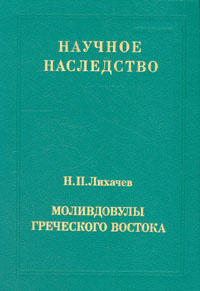 Моливдовулы греческого востока | Лихачев Николай Петрович  #1