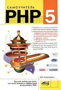 Самоучитель PHP 5 #1