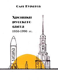 Хроники русского быта 1950-1990 гг. Неофициальная фактография  #1