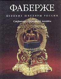 Великие ювелиры России: Фаберже. Сокровища Оружейной палаты  #1