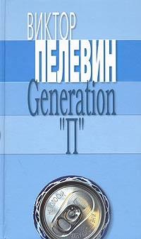 "Generation ""П"" #1"