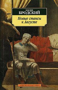 Новые стансы к Августе   Бродский Иосиф Александрович #1