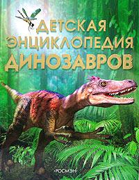 Детская энциклопедия динозавров   Тэплин Сэм #1