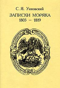 Записки моряка. 1803-1819 #1