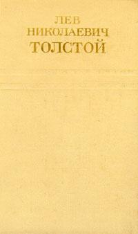 Лев Николаевич Толстой. Собрание сочинений в двенадцати томах. Том 11   Толстой Лев Николаевич  #1