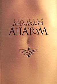 Анатом   Андахази Федерико #1