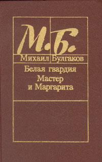 Белая гвардия. Мастер и Маргарита | Булгаков Михаил Афанасьевич  #1