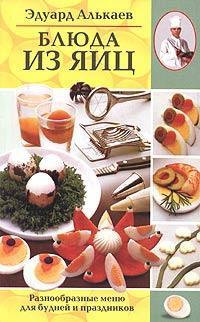 Блюда из яиц. Разнообразные меню для будней и праздников | Алькаев Эдуард Николаевич  #1