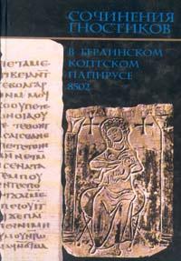 Сочинения гностиков. В Берлинском Коптском папирусе 8502  #1