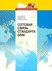 Сотовая связь стандарта GSM. Современное состояние, переход к сетям третьего поколения  #1