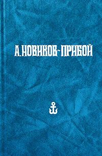 А. Новиков-Прибой. Собрание сочинений в 5 томах. Том 2. Повести. Соленая купель  #1