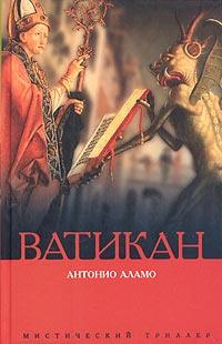 Ватикан | Аламо Антонио #1