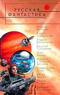 Русская фантастика 2005 | Генри Лайон Олди, Чекмаев Сергей Владимирович  #1