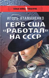 "Герб США ""работал"" на СССР #1"