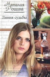 Линия судьбы | Рощина Наталья Анатольевна #1